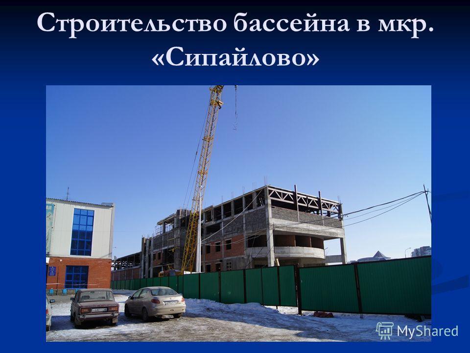 Строительство бассейна в мкр. «Сипайлово»