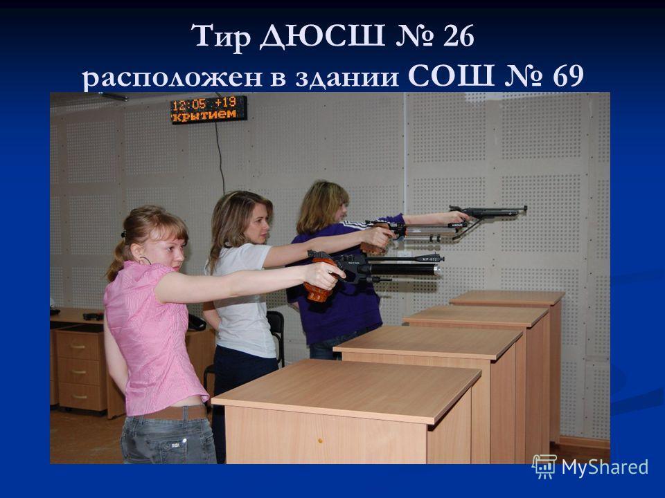 Тир ДЮСШ 26 расположен в здании СОШ 69
