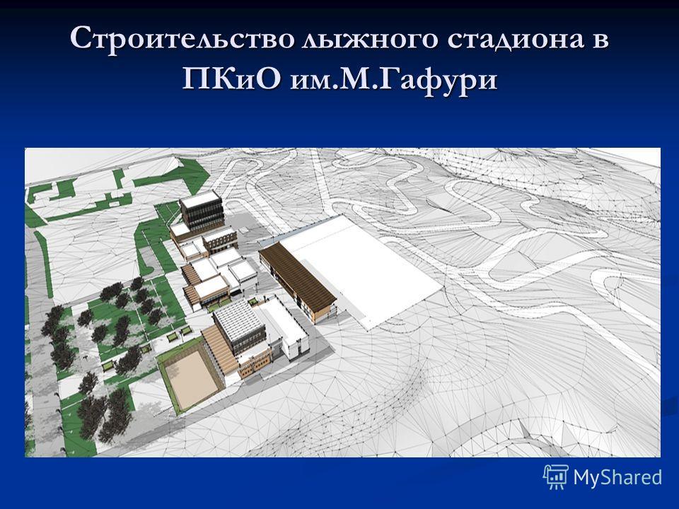 Строительство лыжного стадиона в ПКиО им.М.Гафури