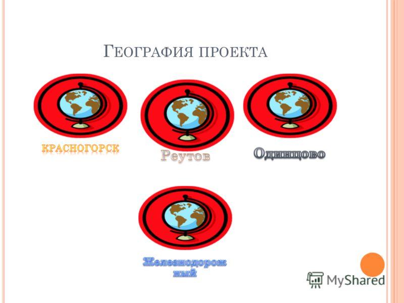 Г ЕОГРАФИЯ ПРОЕКТА