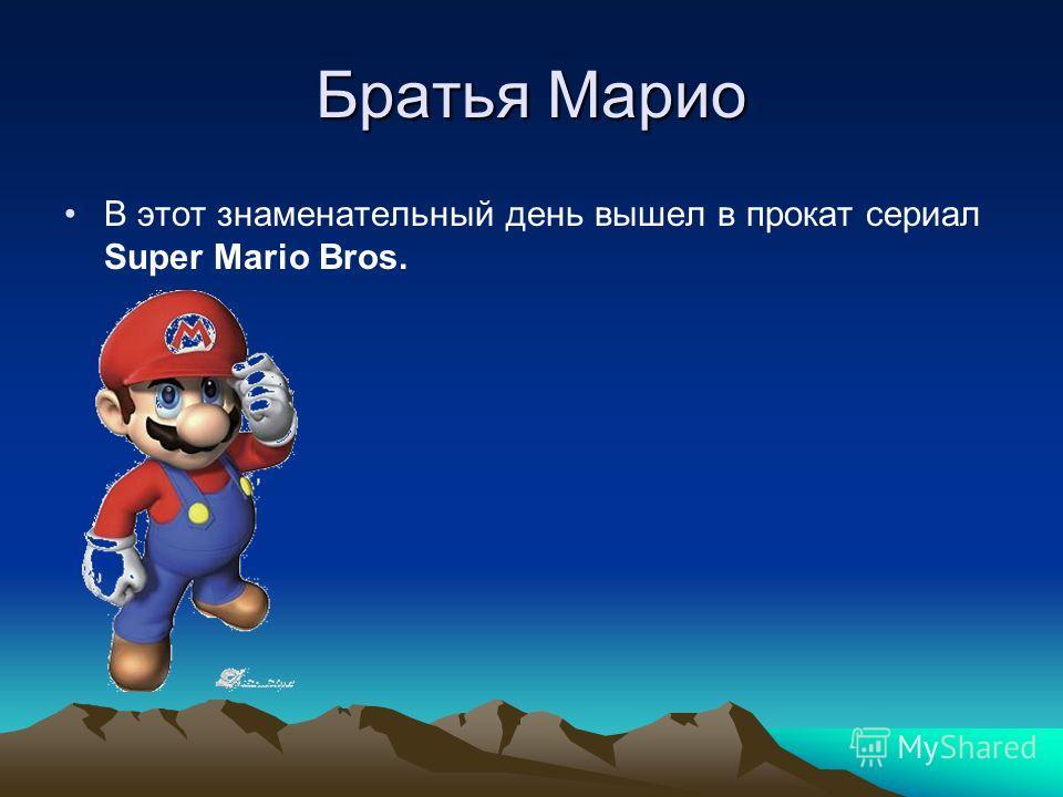 Братья Марио В этот знаменательный день вышел в прокат сериал Super Mario Bros.