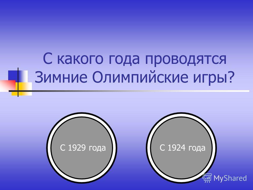 С какого года проводятся Зимние Олимпийские игры? С 1929 года С 1924 года