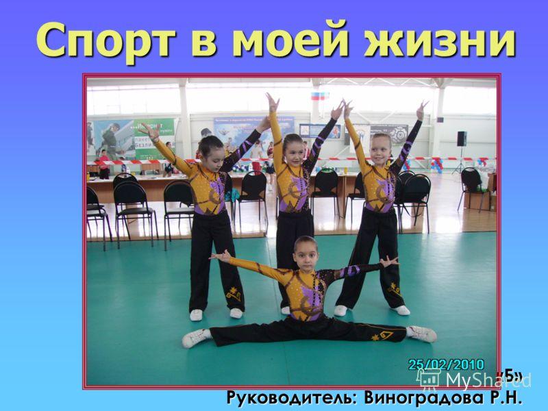 Спорт в моей жизни Выполнила: Клюкова Лина, 1 «Б» Руководитель: Виноградова Р.Н.