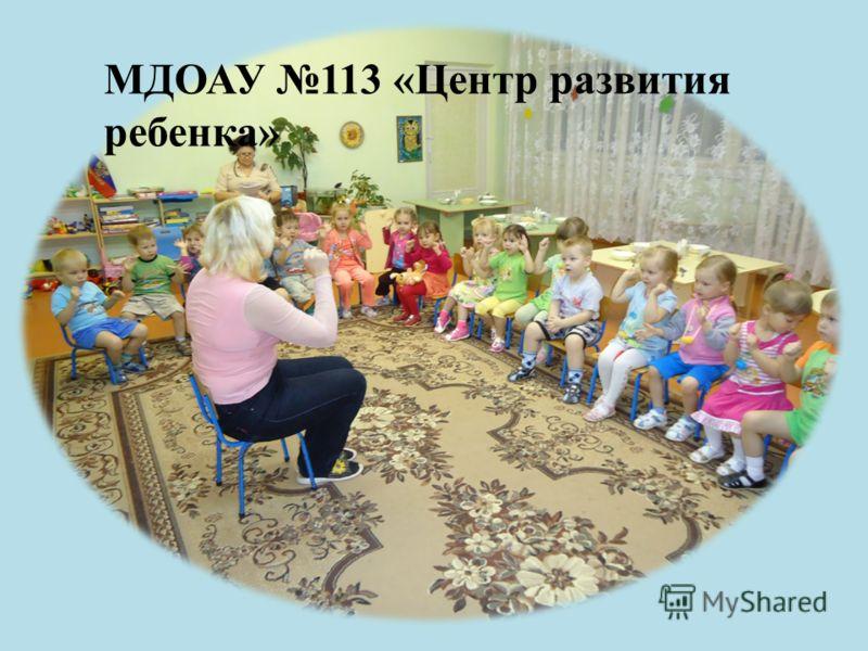 МДОАУ 113 «Центр развития ребенка»