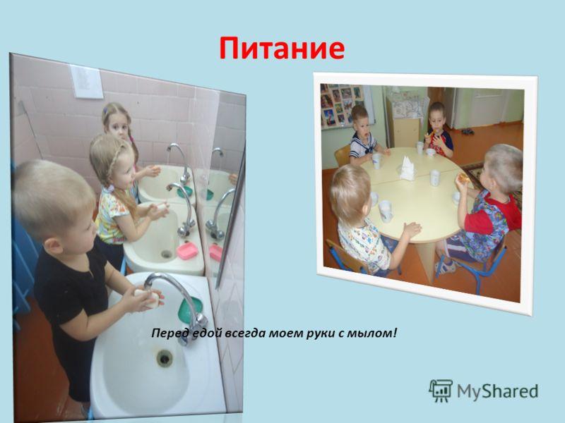 Питание Перед едой всегда моем руки с мылом!