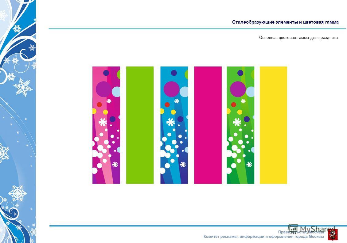 Стилеобразующие элементы и цветовая гамма Основная цветовая гамма для праздника
