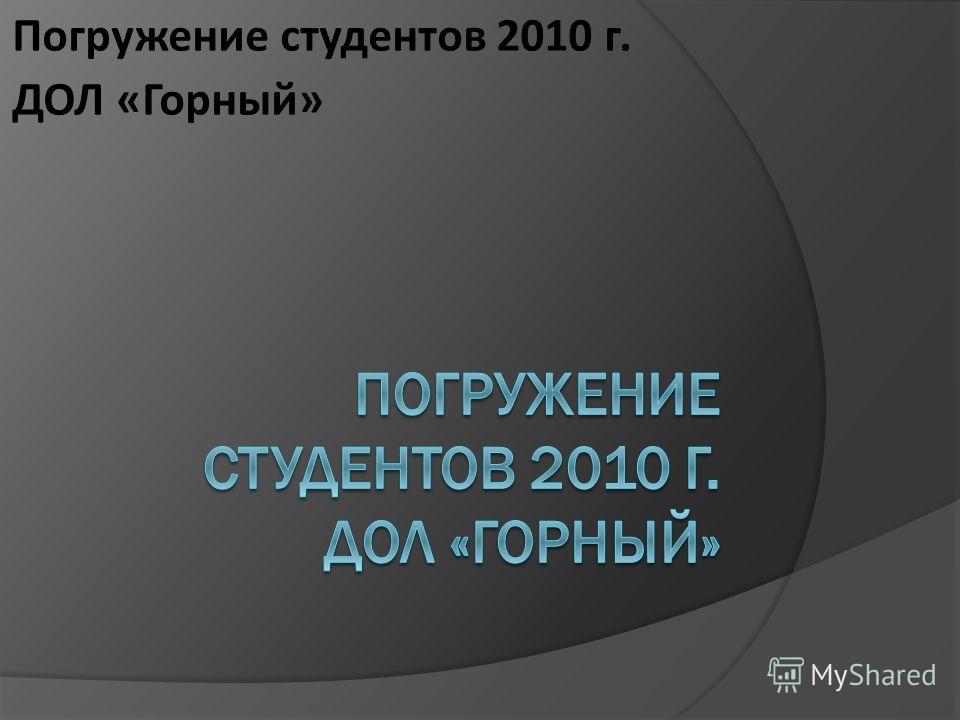 Погружение студентов 2010 г. ДОЛ «Горный»