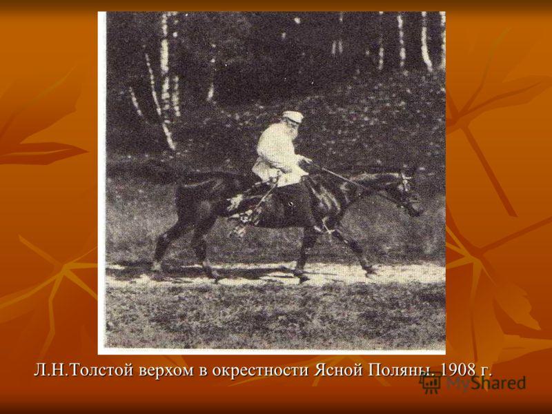 Л.Н.Толстой верхом в окрестности Ясной Поляны. 1908 г.
