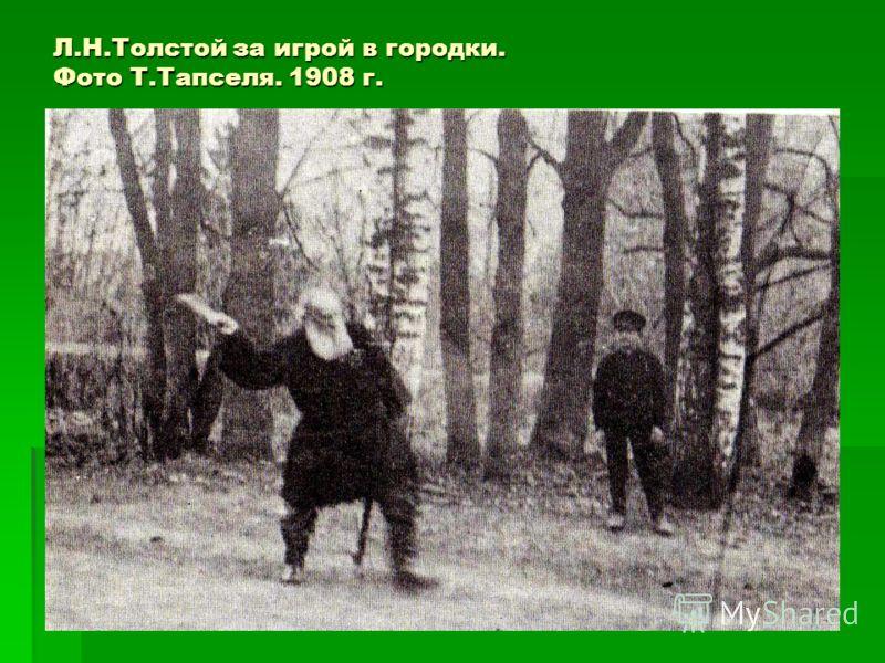 Л.Н.Толстой за игрой в городки. Фото Т.Тапселя. 1908 г.