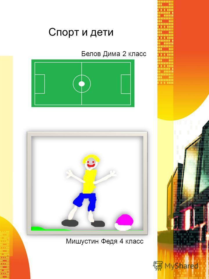 Спорт и дети Мишустин Федя 4 класс Белов Дима 2 класс
