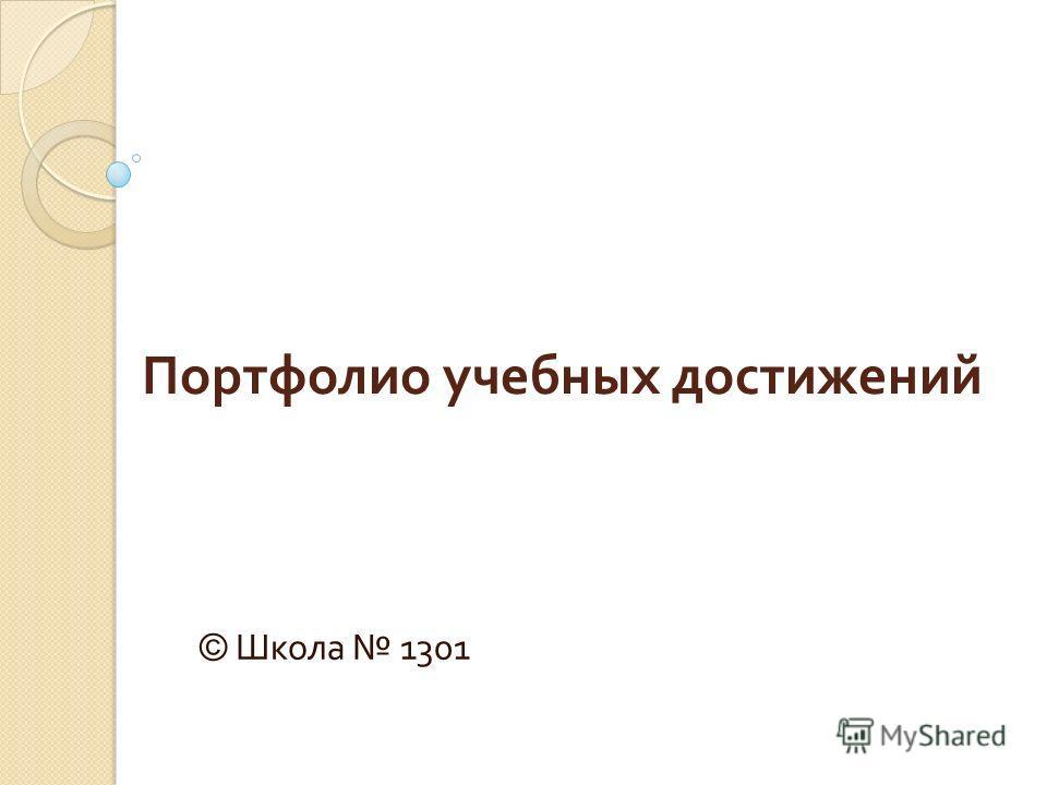Портфолио учебных достижений © Школа 1301