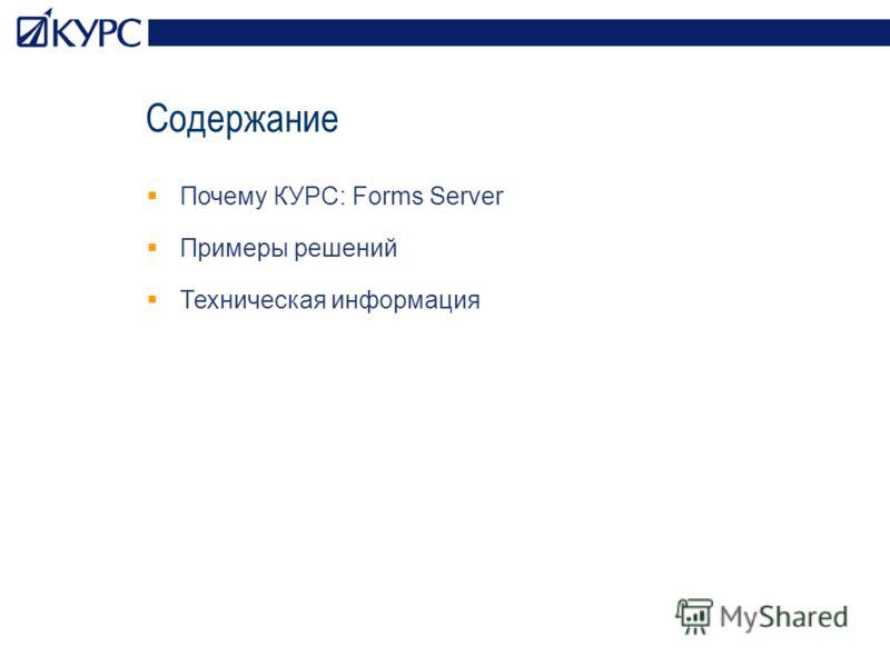 Содержание Почему КУРС: Forms Server Примеры решений Техническая информация