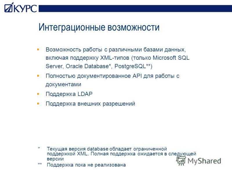 Интеграционные возможности Возможность работы с различными базами данных, включая поддержку XML-типов (только Microsoft SQL Server, Oracle Database*, PostgreSQL**) Полностью документированное API для работы с документами Поддержка LDAP Поддержка внеш