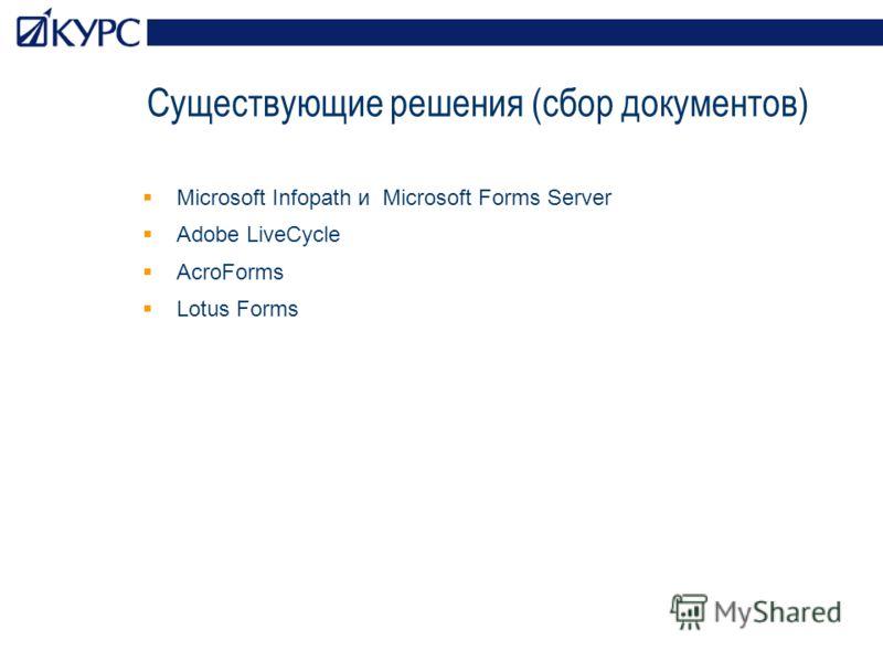 Существующие решения (сбор документов) Microsoft Infopath и Microsoft Forms Server Adobe LiveCycle AcroForms Lotus Forms