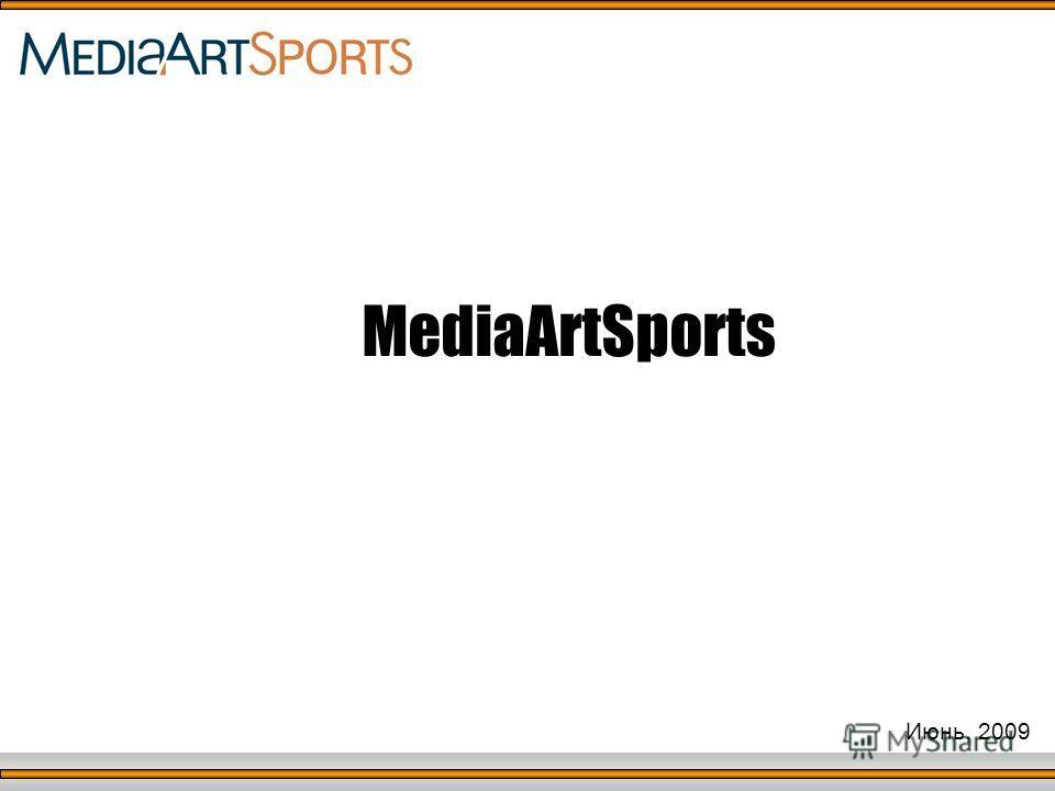 MediaArtSports Июнь, 2009
