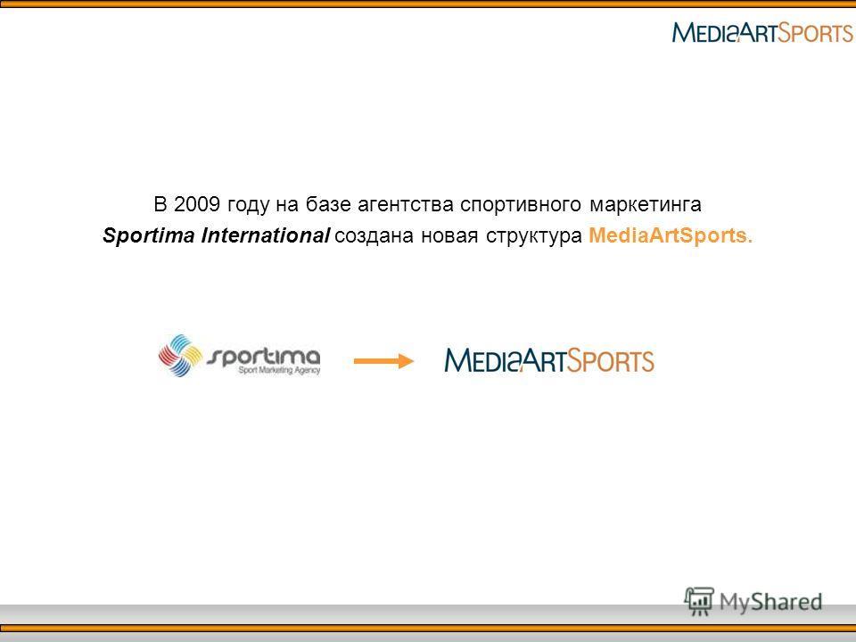 В 2009 году на базе агентства спортивного маркетинга Sportima International создана новая структура MediaArtSports.