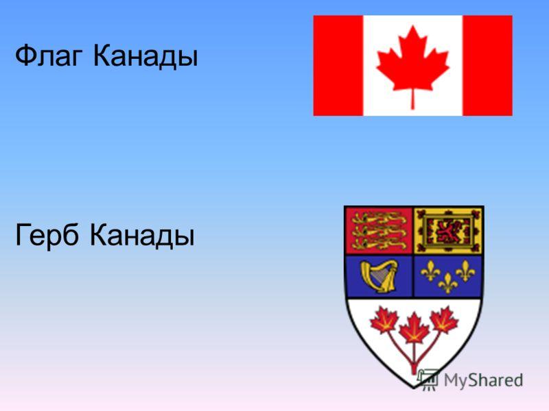 Флаг Канады Герб Канады