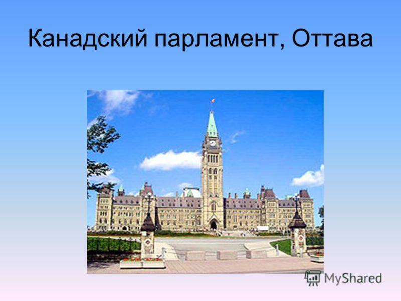 Канадский парламент, Оттава