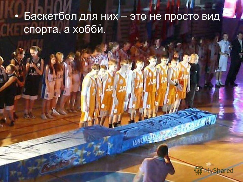 Баскетбол для них – это не просто вид спорта, а хобби.