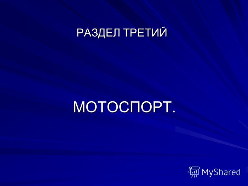 МОТОСПОРТ. РАЗДЕЛ ТРЕТИЙ