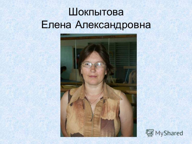Шокпытова Елена Александровна