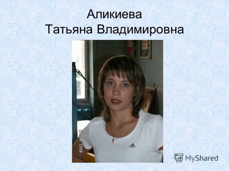Аликиева Татьяна Владимировна