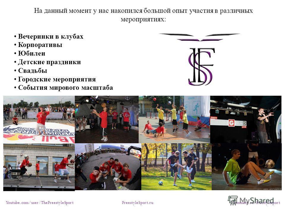 Youtube.com/user/TheFreestyleSport FreestyleSport.ru Vkontakte.ru/freestylesport