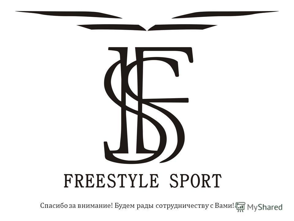Контакты: 8 (916) 209-70-82 Павел 8 (916) 601-85-93 Игорь thefreestylesport@gmail.com FreestyleSport.ru Youtube.com/user/TheFreestyleSport FreestyleSport.ru Vkontakte.ru/freestylesport