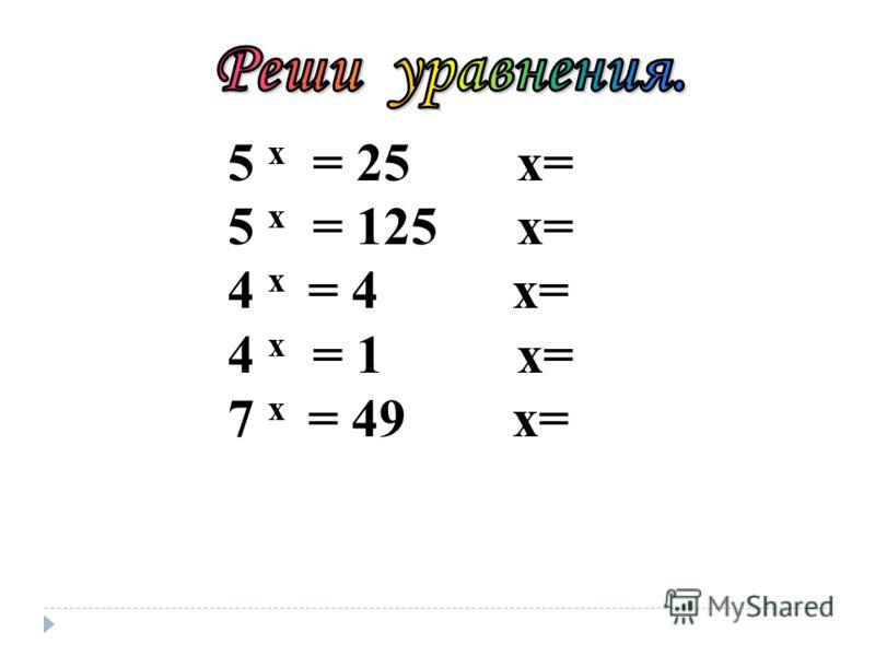 Когда уравненье решаешь, дружок, Ты должен найти у него «корешок». Значение буквы проверить несложно. Поставь в уравненье его осторожно. Коль верное равенство выйдет у вас, То корнем значенье зовите тотчас.