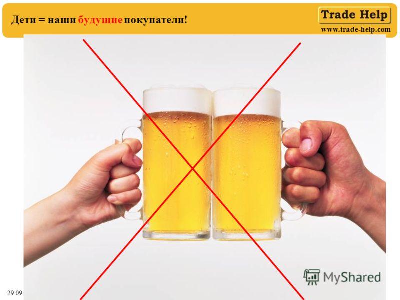 www.trade-help.com 29.06.2012 Дети = наши будущие покупатели!