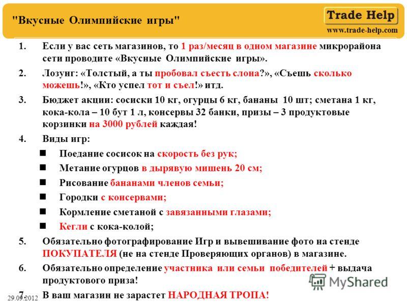 www.trade-help.com 29.06.2012
