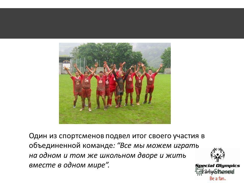 Один из спортсменов подвел итог своего участия в объединенной команде: Все мы можем играть на одном и том же школьном дворе и жить вместе в одном мире.