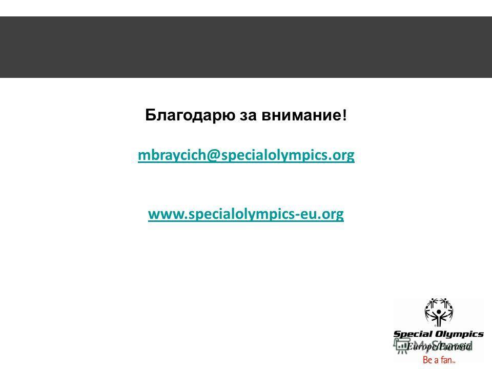 Благодарю за внимание ! mbraycich@specialolympics.org www.specialolympics-eu.org