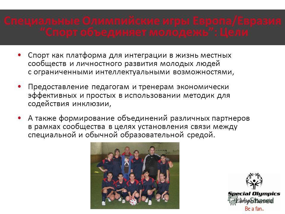Специальные Олимпийские игры Европа/Евразия Спорт объединяет молодежь: Цели Спорт как платформа для интеграции в жизнь местных сообществ и личностного развития молодых людей с ограниченными интеллектуальными возможностями, Предоставление педагогам и