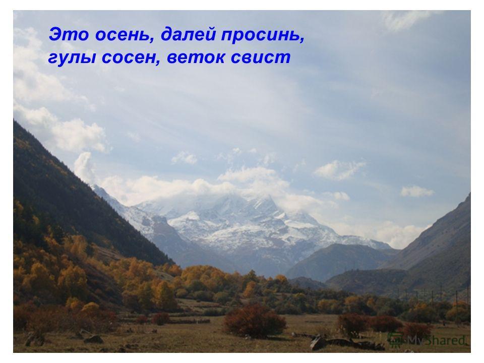 Это осень, далей просинь, гулы сосен, веток свист