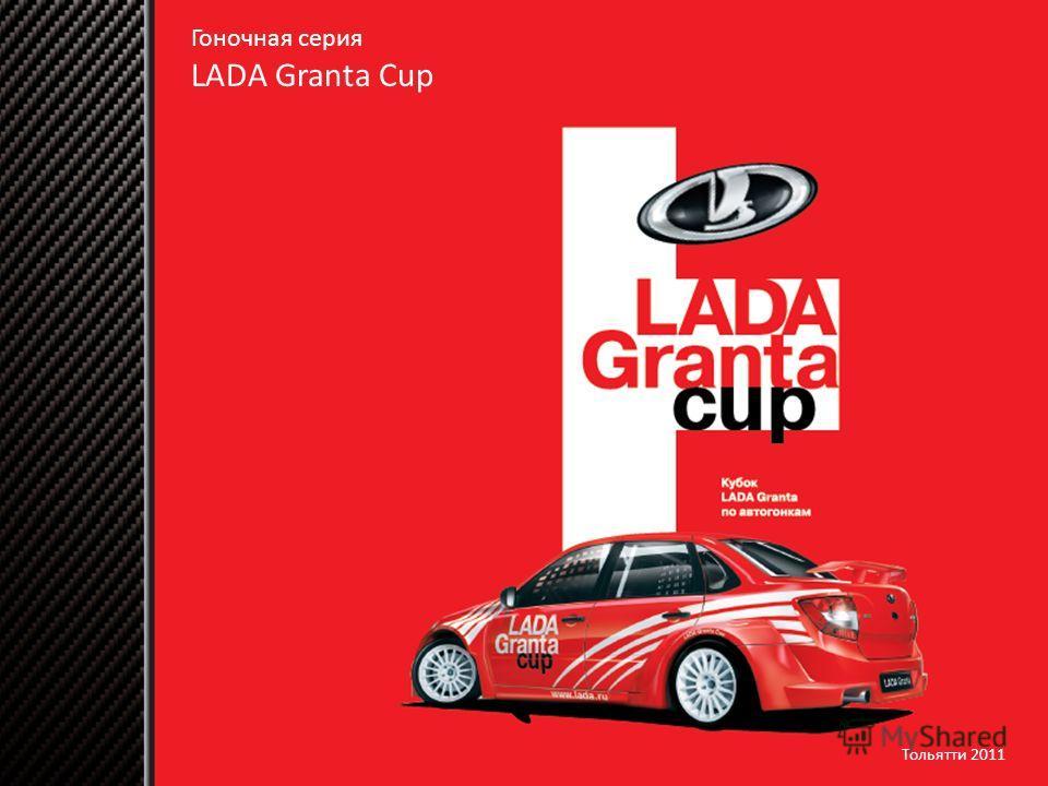 Тольятти 2011 Гоночная серия LADA Granta Cup