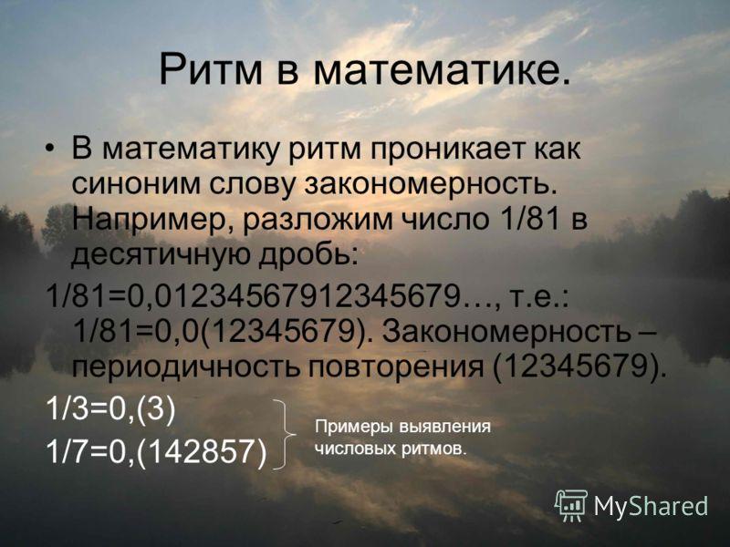 Полиритмия, полиметрия Полиритмия - в музыке одновременное сочетание двух или нескольких ритмических рисунков Полиметрия - одновременное сочетание 2 или 3 метров, при котором не совпадают метрические акценты в разных голосах. Одна из форм организации