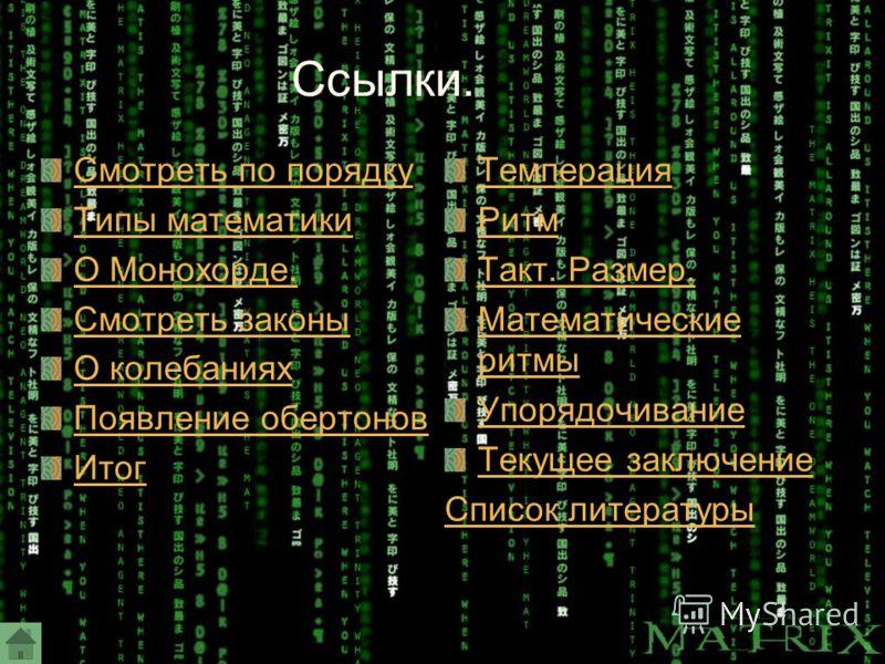 Проект. Тема : «Математика в спорте и музыке» Автор : Кривогузова Юлиана Начать!