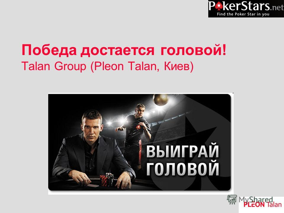 Победа достается головой! Talan Group (Pleon Talan, Киев)