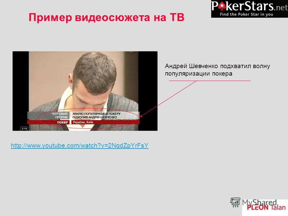 Пример видеосюжета на ТВ http://www.youtube.com/watch?v=2NqdZpYrFsY Андрей Шевченко подхватил волну популяризации покера