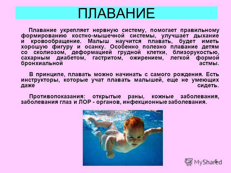 5 ПЛАВАНИЕ Плавание укрепляет нервную систему, помогает правильному формированию костно-мышечной системы, улучшает дыхание и кровообращение. Малыш научится плавать, будет иметь хорошую фигуру и осанку. Особенно полезно плавание детям со сколиозом, де