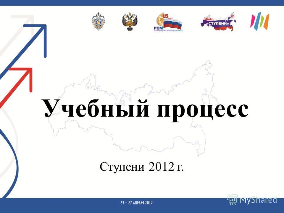 Учебный процесс Ступени 2012 г.