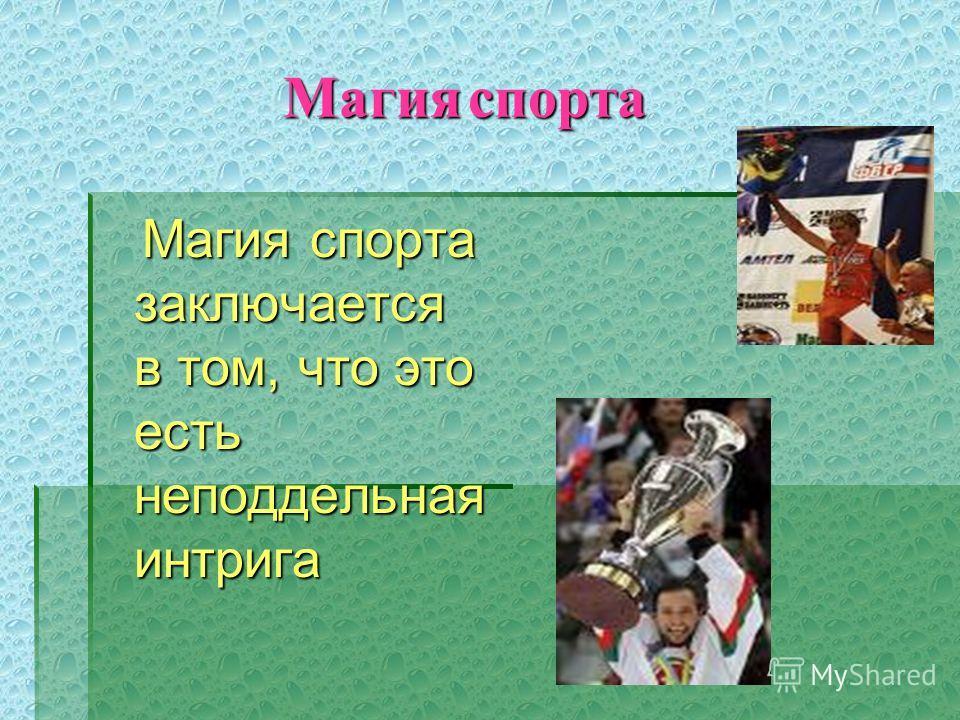 Магия спорта Магия спорта Магия спорта заключается в том, что это есть неподдельная интрига Магия спорта заключается в том, что это есть неподдельная интрига