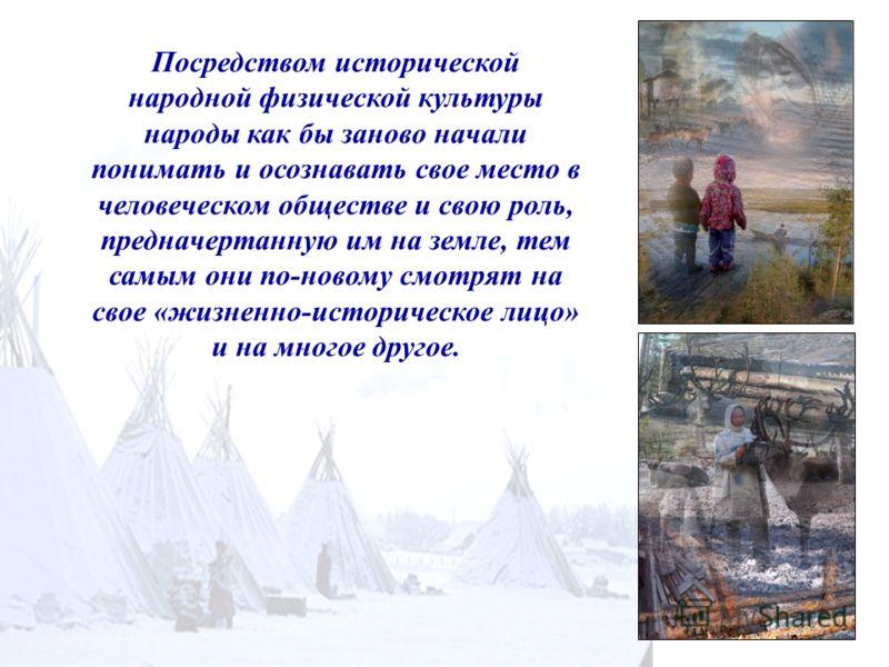 Посредством исторической народной физической культуры народы как бы заново начали понимать и осознавать свое место в человеческом обществе и свою роль, предначертанную им на земле, тем самым они по-новому смотрят на свое «жизненно-историческое лицо»