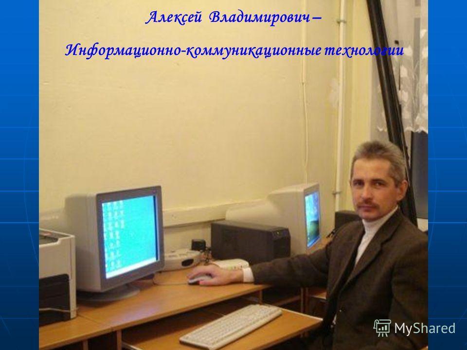 Алексей Владимирович – Информационно-коммуникационные технологии