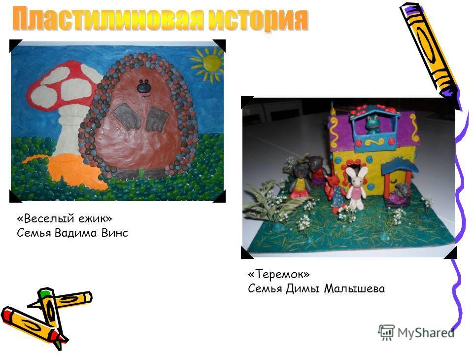 «Веселый ежик» Семья Вадима Винс «Теремок» Семья Димы Малышева