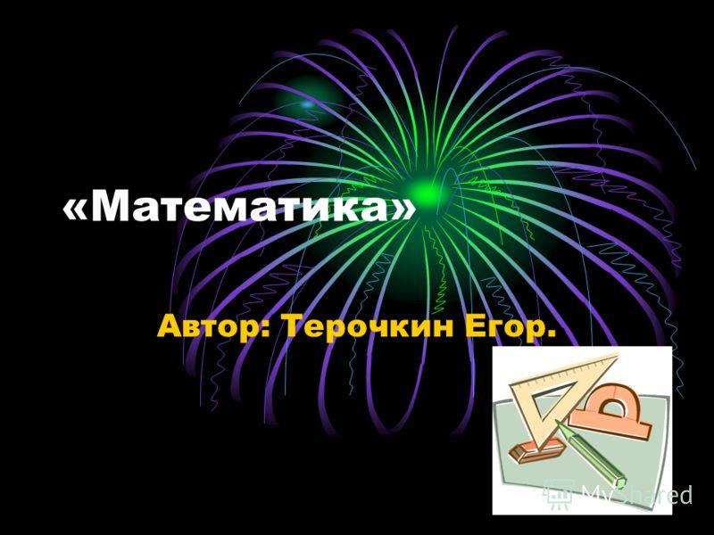 «Математика» Автор: Терочкин Егор.