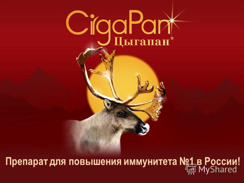 Препарат для повышения иммунитета 1 в России!