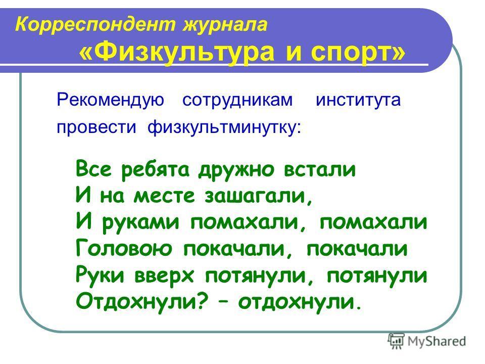 Корреспондент журнала «Наука и техника» ( 5 + ) 2 = + + 81; 47 2 – 37 2 = ( 47 - )( +37 ); ( - 3 )( + 3 ) = а 2 - ; 61 2 = 3600 + +1; 71 2 + 29 2 + 2 71 29 =( + ) 2 = 2.