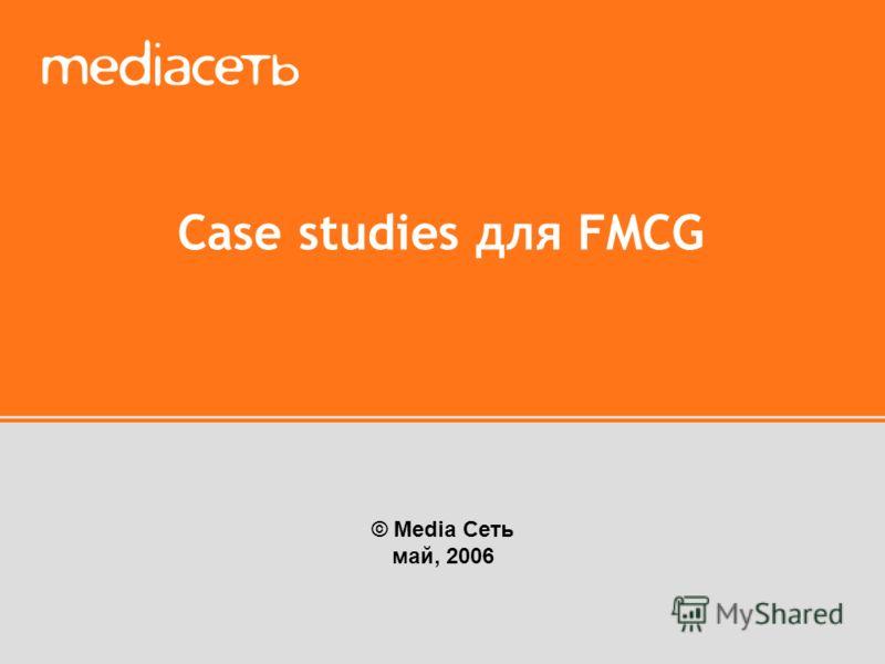 Case studies для FMCG © Media Сеть май, 2006